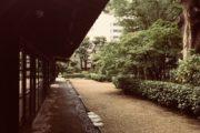 旧井上房一郎邸
