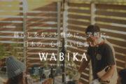 WABIKAウェブサイトリニューアルしました。